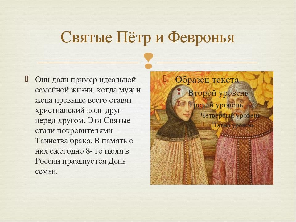 Святые Пётр и Февронья Они дали пример идеальной семейной жизни, когда муж и...