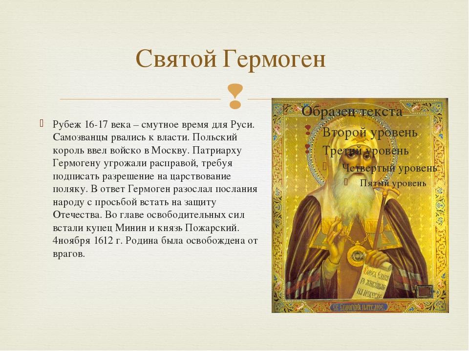 Святой Гермоген Рубеж 16-17 века – смутное время для Руси. Самозванцы рвались...