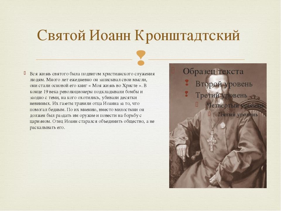 Святой Иоанн Кронштадтский Вся жизнь святого была подвигом христианского служ...