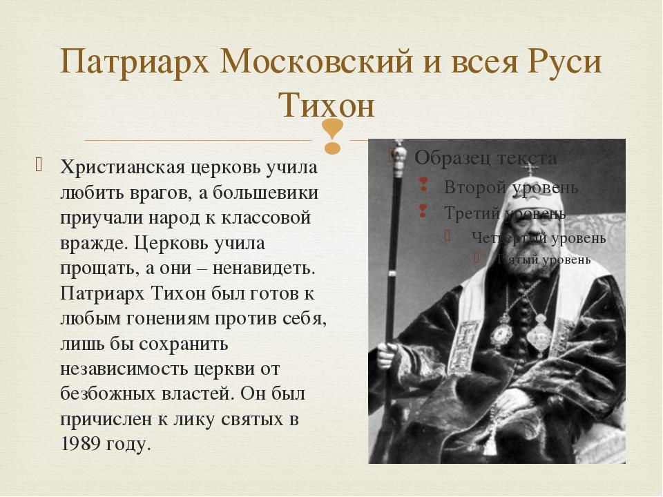 Патриарх Московский и всея Руси Тихон Христианская церковь учила любить враго...