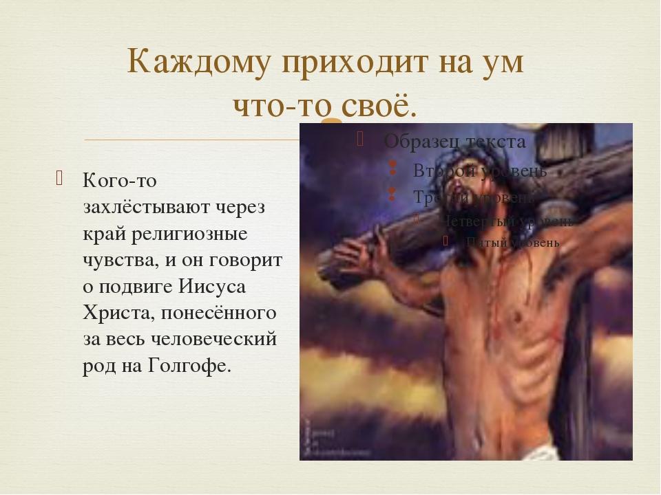 Каждому приходит на ум что-то своё. Кого-то захлёстывают через край религиозн...