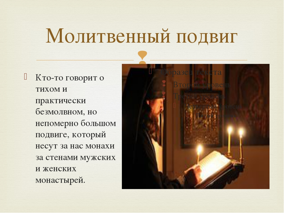 Молитвенный подвиг Кто-то говорит о тихом и практически безмолвном, но непоме...
