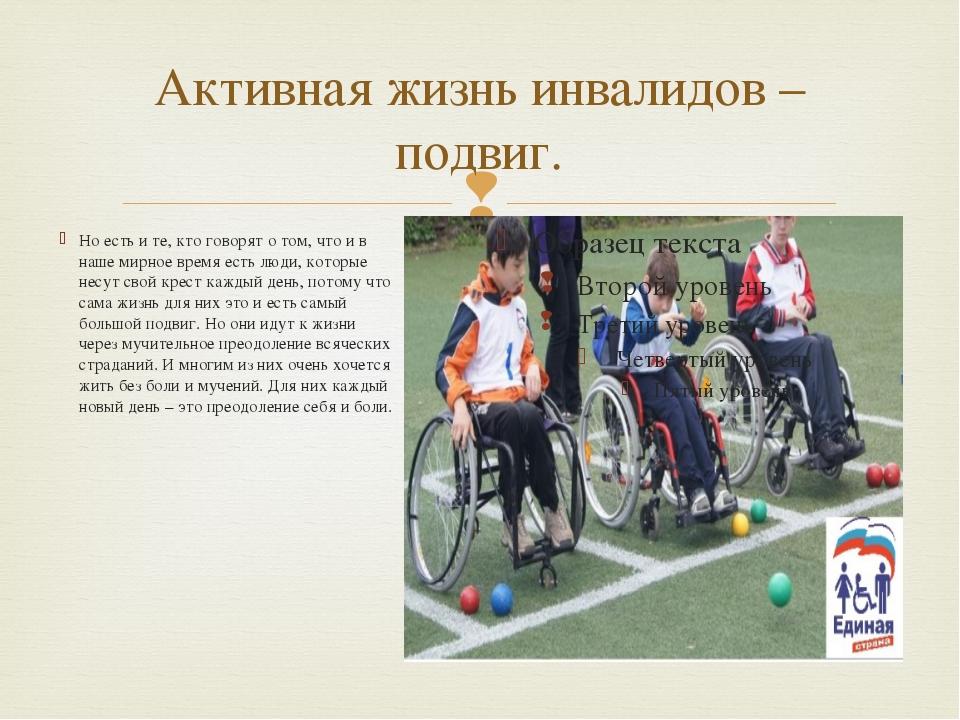 Активная жизнь инвалидов – подвиг. Но есть и те, кто говорят о том, что и в н...
