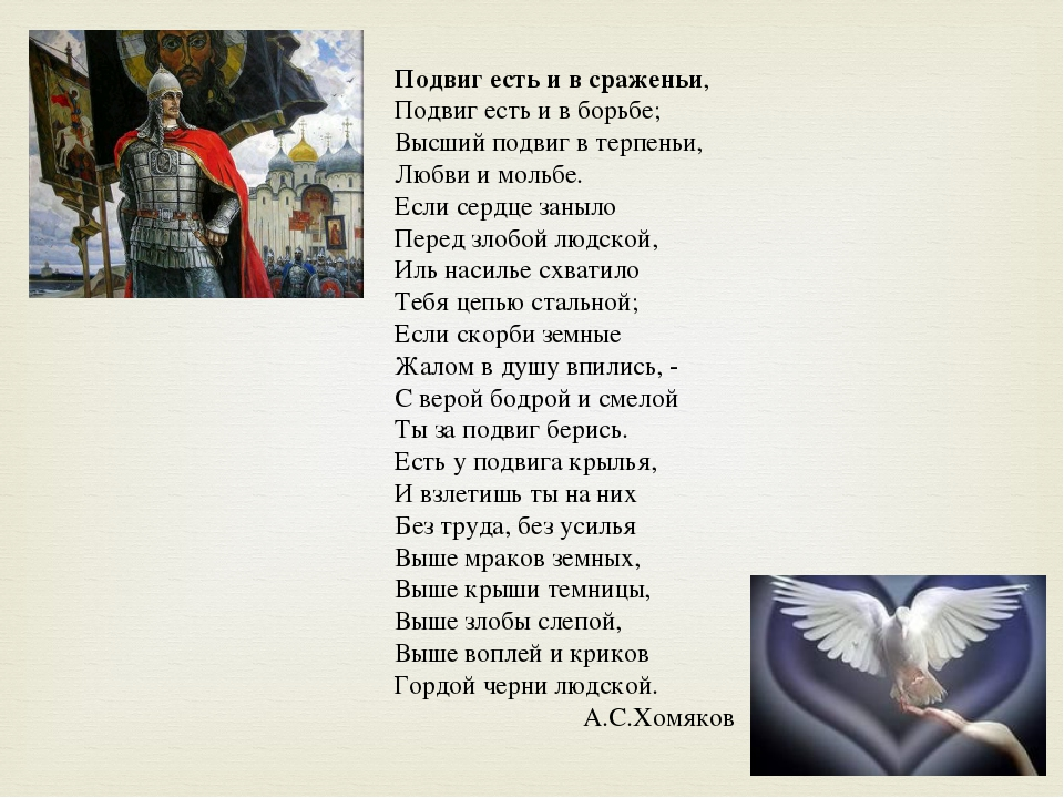 Подвигестьивсраженьи, Подвиг есть и в борьбе; Высший подвиг в терпеньи, Л...