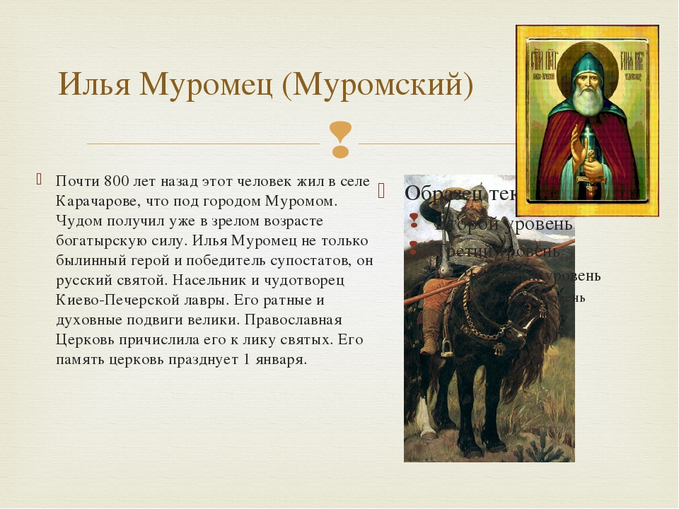 Илья Муромец (Муромский) Почти 800 лет назад этот человек жил в селе Карачаро...