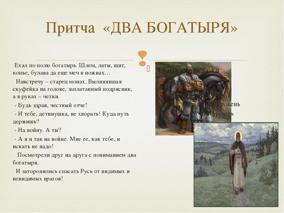 Притча «ДВА БОГАТЫРЯ» Ехал по полю богатырь.Шлем, латы, щит, копье, була...