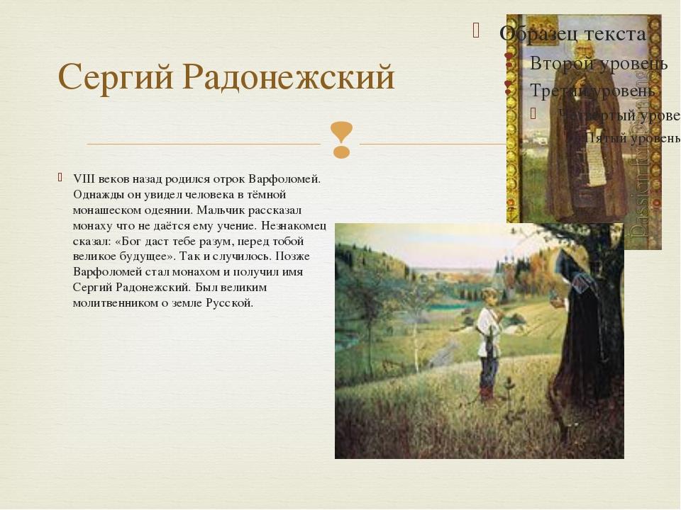 Сергий Радонежский VIII веков назад родился отрок Варфоломей. Однажды он увид...