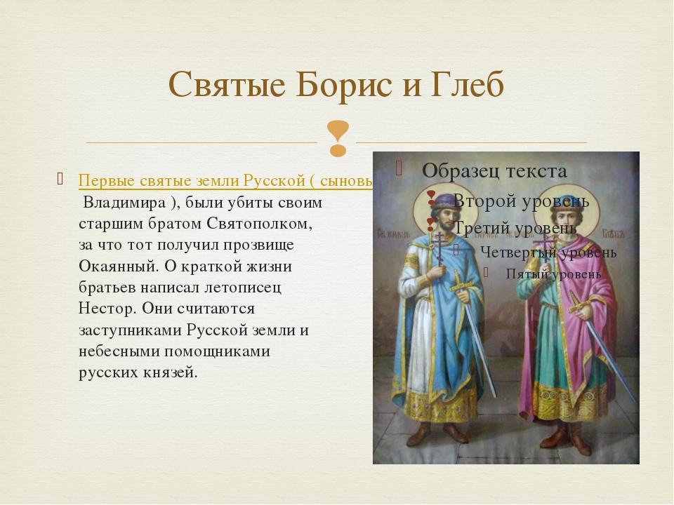 Святые Борис и Глеб Первые святые земли Русской ( сыновья князяВладимира ),...