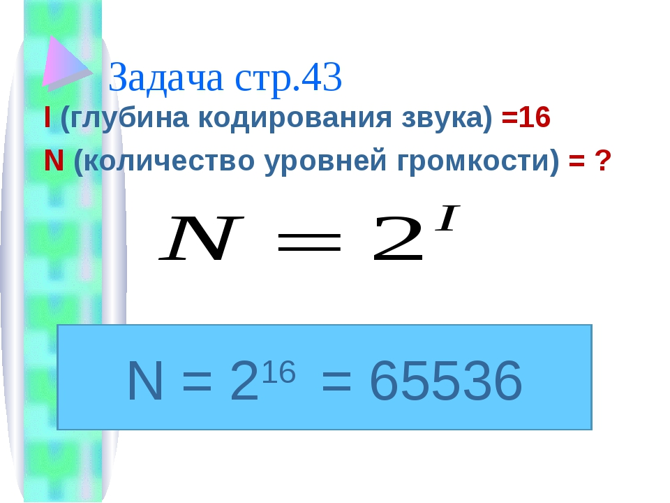 Задача стр.43 I (глубина кодирования звука) =16 N (количество уровней громкос...