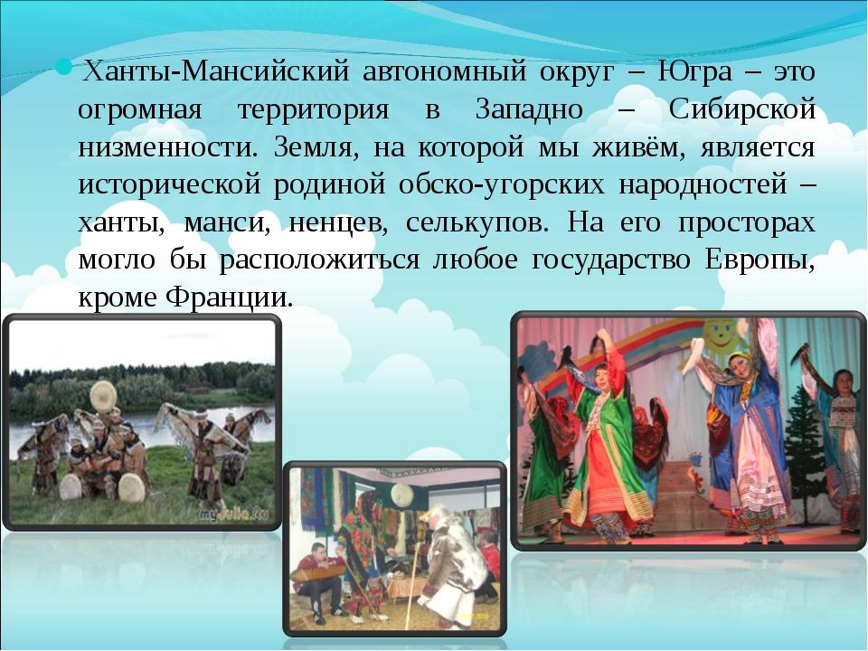 Ханты-Мансийский автономный округ – Югра – это огромная территория в Западно...