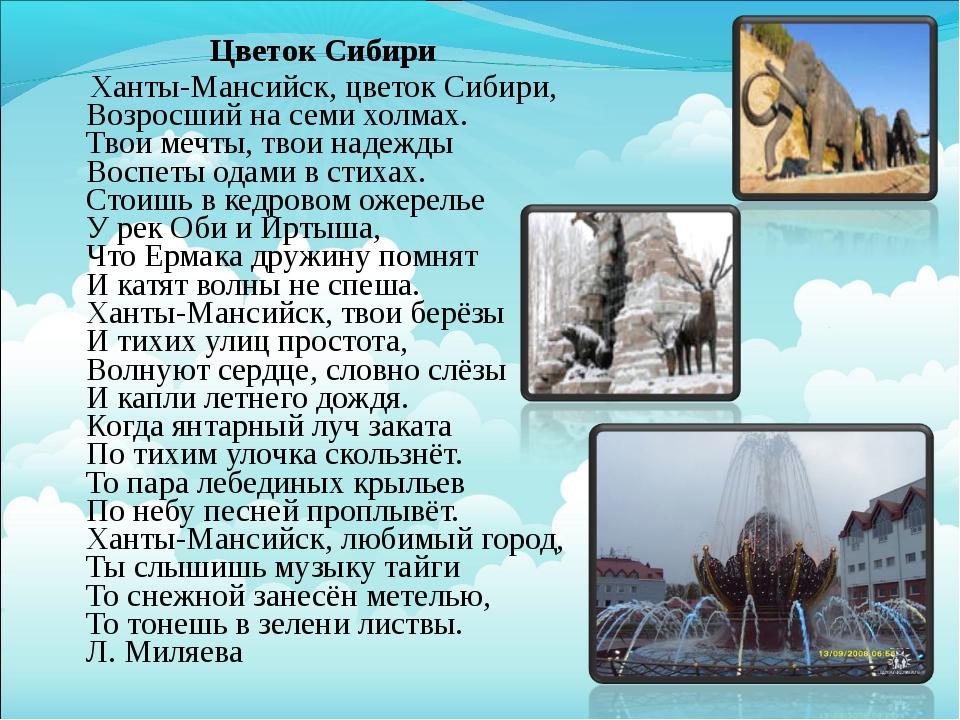 Цветок Сибири Ханты-Мансийск, цветок Сибири, Возросший на семи холмах. Твои...