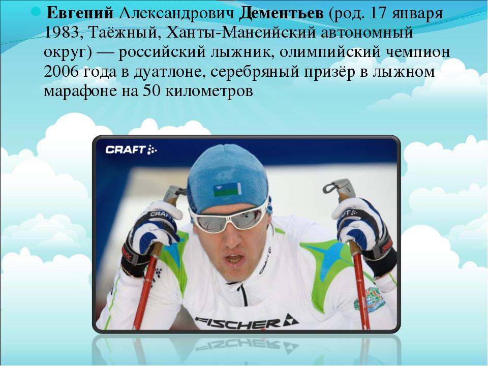 Евгений Александрович Дементьев (род. 17 января 1983, Таёжный, Ханты-Мансийск...