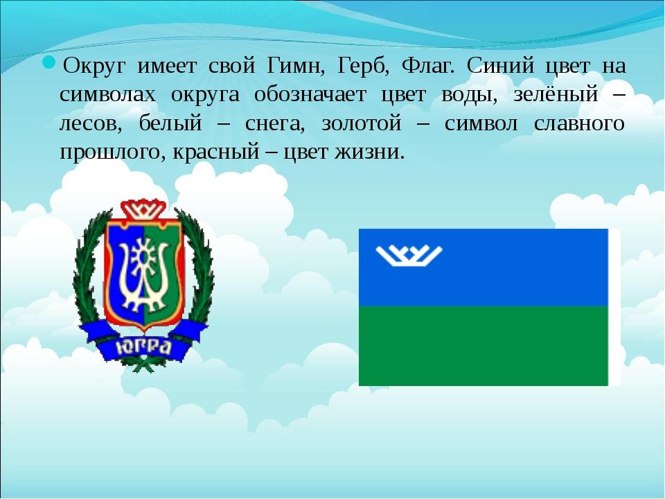 Округ имеет свой Гимн, Герб, Флаг. Синий цвет на символах округа обозначает ц...