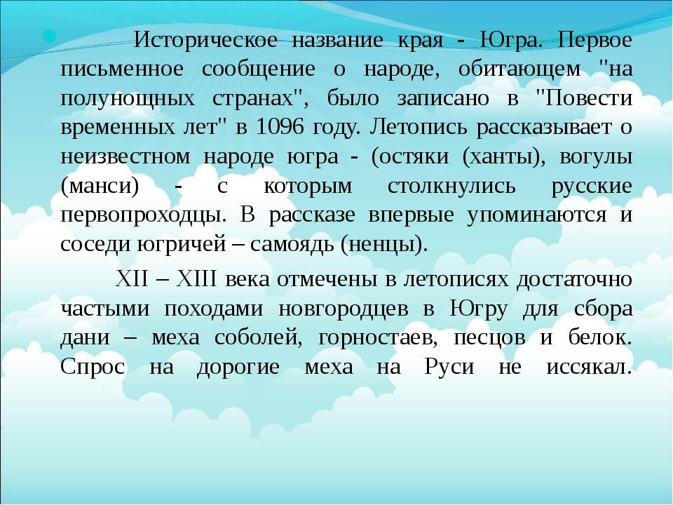 Историческое название края - Югра. Первое письменное сообщение о народе, оби...