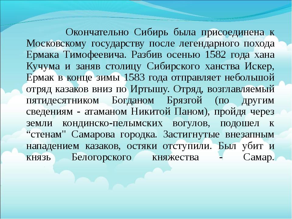Окончательно Сибирь была присоединена к Московскому государству после легенд...