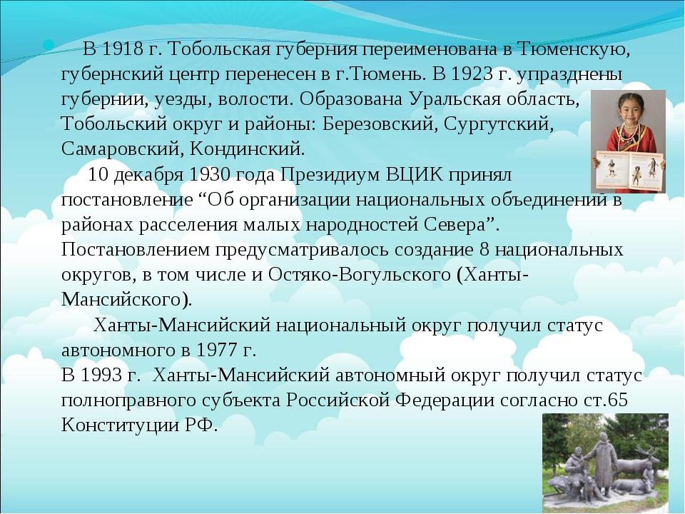 В 1918 г. Тобольская губерния переименована в Тюменскую, губернский центр пе...