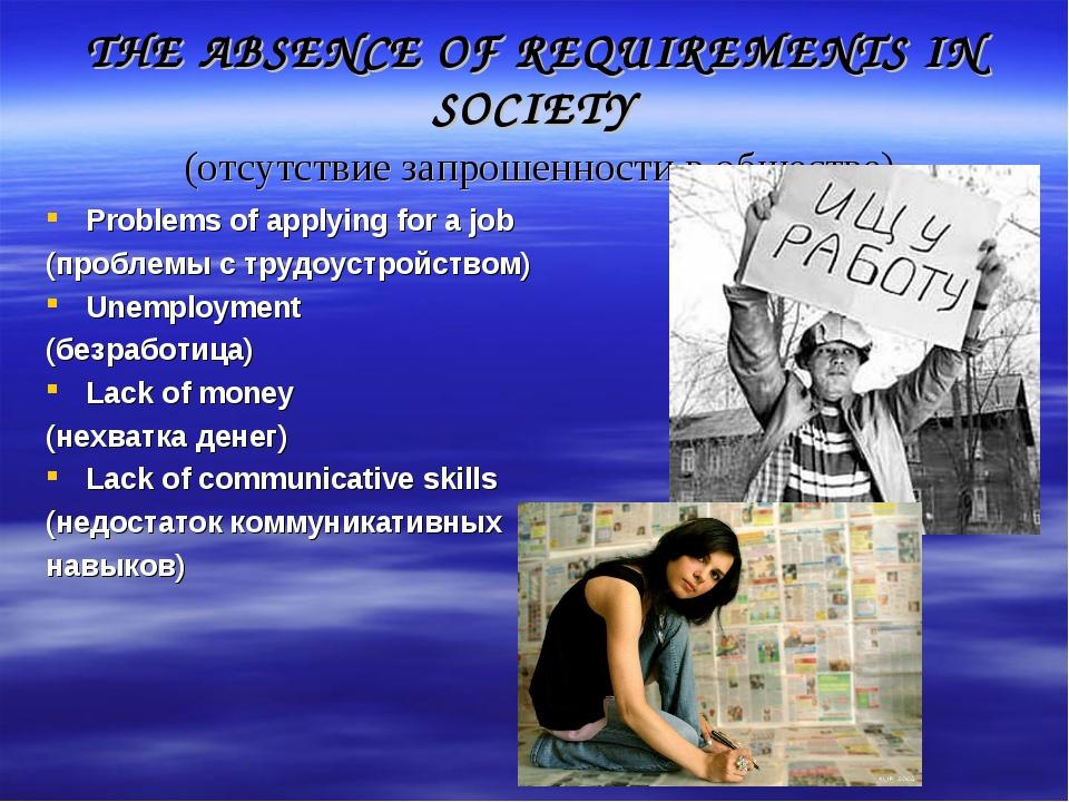 THE ABSENCE OF REQUIREMENTS IN SOCIETY (отсутствие запрошенности в обществе)...