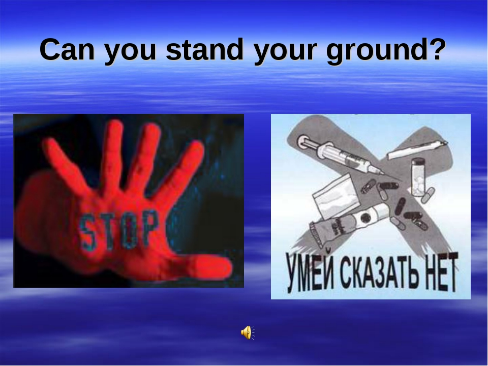 Can you stand your ground?