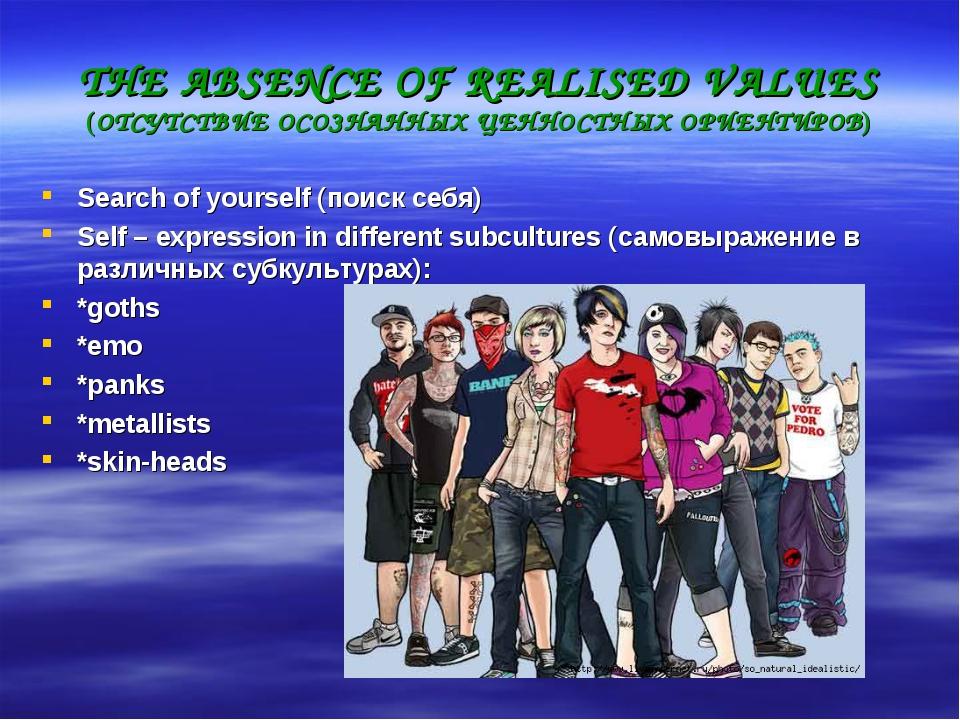 THE ABSENCE OF REALISED VALUES (ОТСУТСТВИЕ ОСОЗНАННЫХ ЦЕННОСТНЫХ ОРИЕНТИРОВ)...