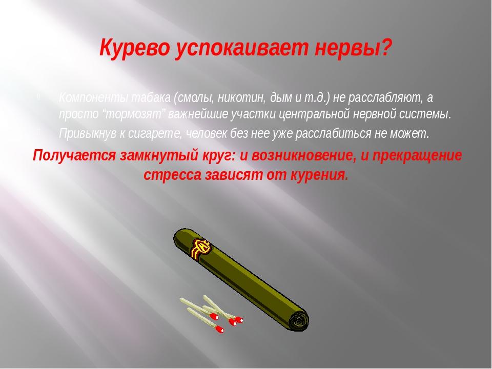 """Сигареты с пометкой """"легкие"""" не так вредны, как обычные… Постоянно используя..."""