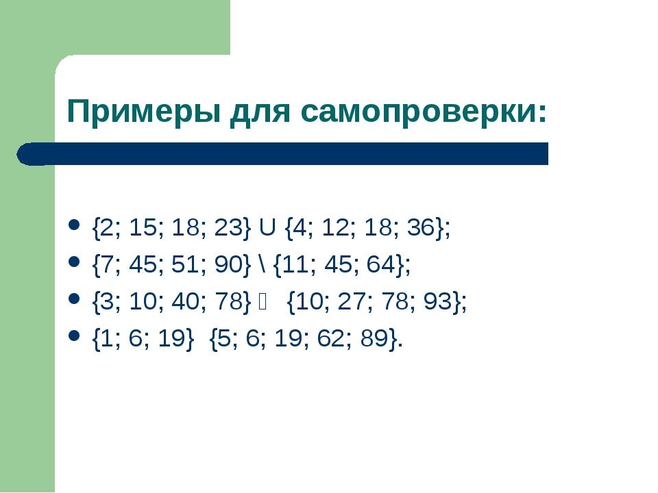 Примеры для самопроверки: {2; 15; 18; 23} U {4; 12; 18; 36}; {7; 45; 51; 90}...