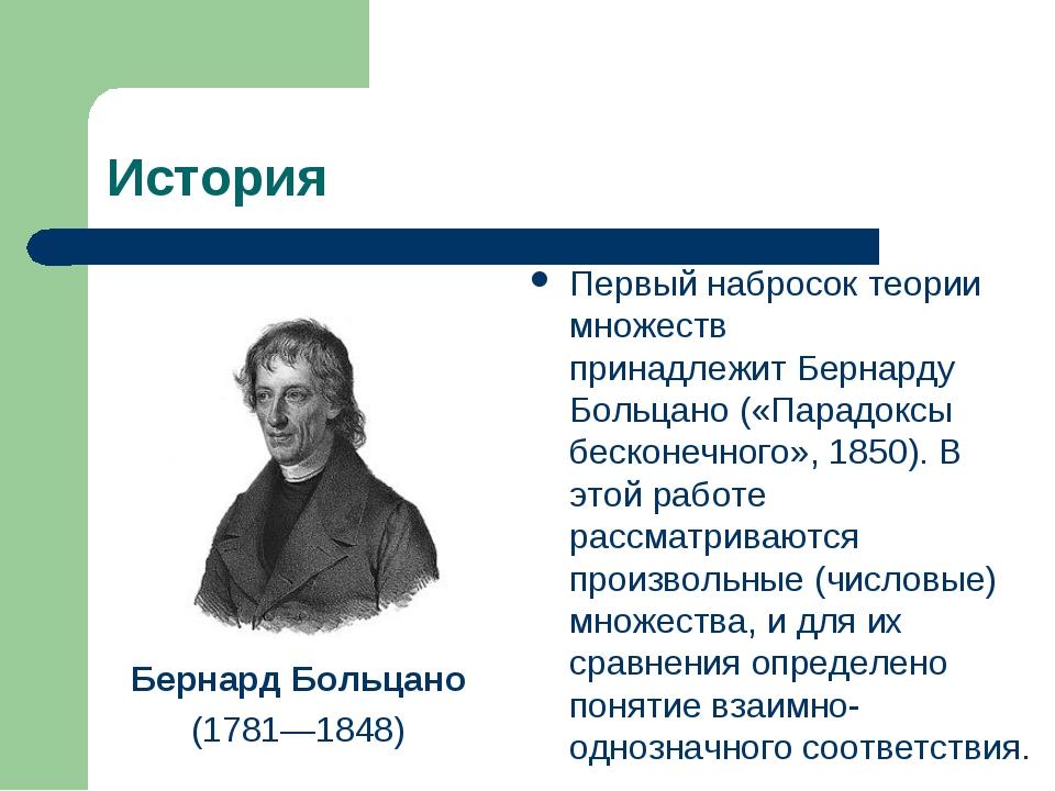 История Бернард Больцано (1781—1848) Первый набросок теории множеств принадле...