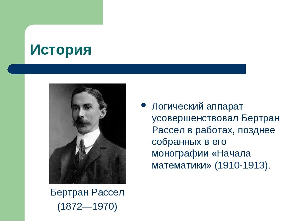 История Бертран Рассел (1872—1970) Логический аппарат усовершенствовалБертра...