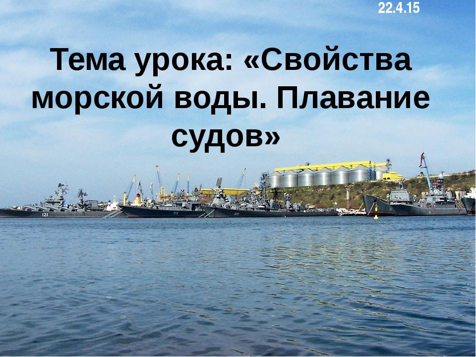 Тема урока: «Свойства морской воды. Плавание судов»