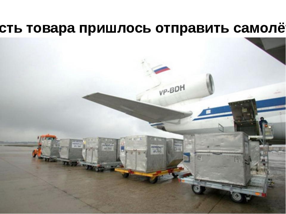 Часть товара пришлось отправить самолётом
