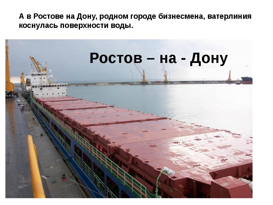 А в Ростове на Дону, родном городе бизнесмена, ватерлиния коснулась поверхнос...