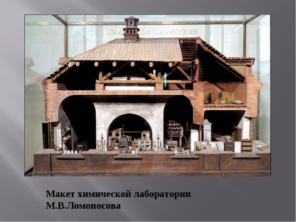 Макет химической лаборатории М.В.Ломоносова
