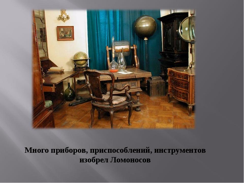 Много приборов, приспособлений, инструментов изобрел Ломоносов