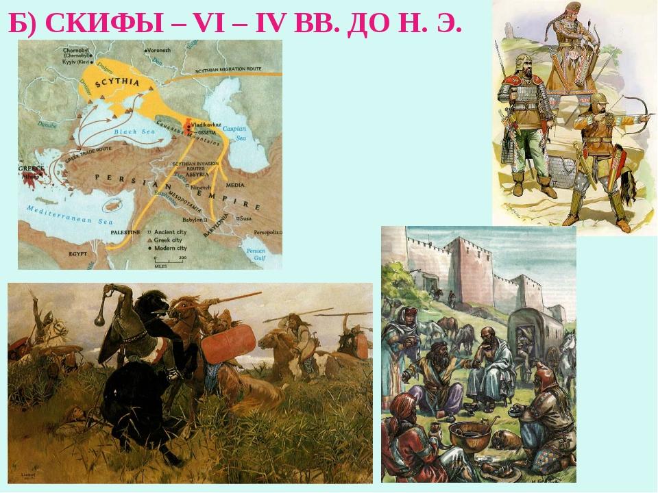 Б) СКИФЫ – VI – IV ВВ. ДО Н. Э.