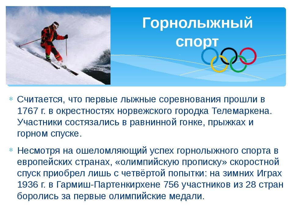Считается, что первые лыжные соревнования прошли в 1767 г. в окрестностях нор...