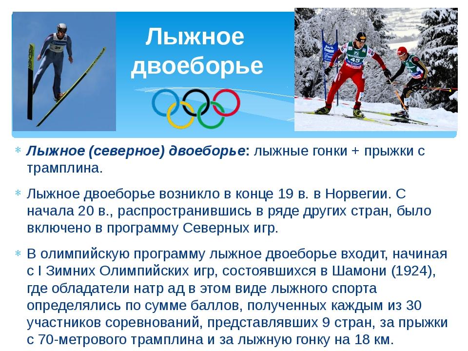 Лыжное (северное) двоеборье: лыжные гонки + прыжки с трамплина. Лыжное двоебо...