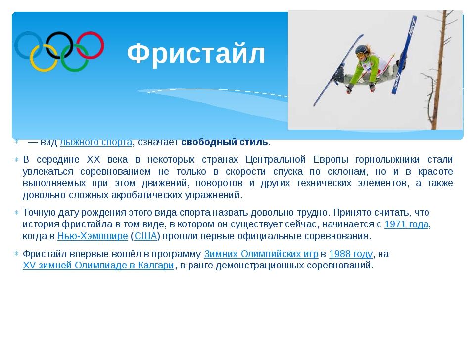 — вид лыжного спорта, означает свободный стиль. В середине ХХ века в некото...