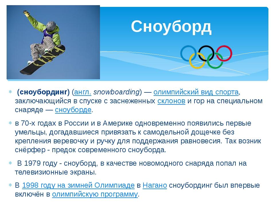 (сноубординг) (англ.snowboarding)— олимпийский вид спорта, заключающийся в...