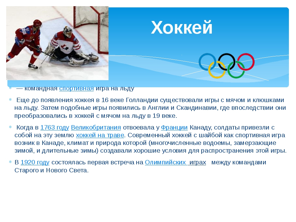 — командная спортивная игра на льду Еще до появления хоккея в 16 веке Голлан...