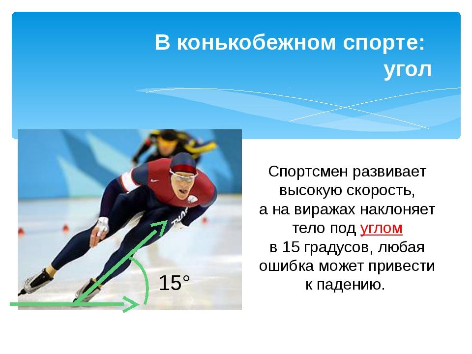 Спортсмен развивает высокую скорость, анавиражах наклоняет тело под углом в...