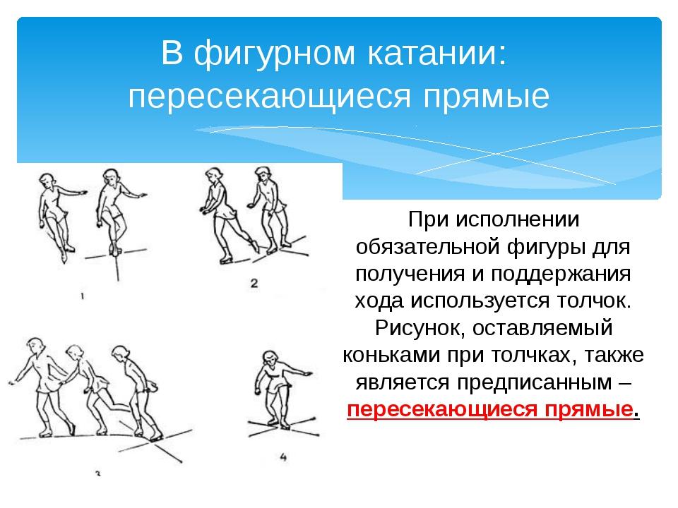 При исполнении обязательной фигуры для получения и поддержания хода используе...