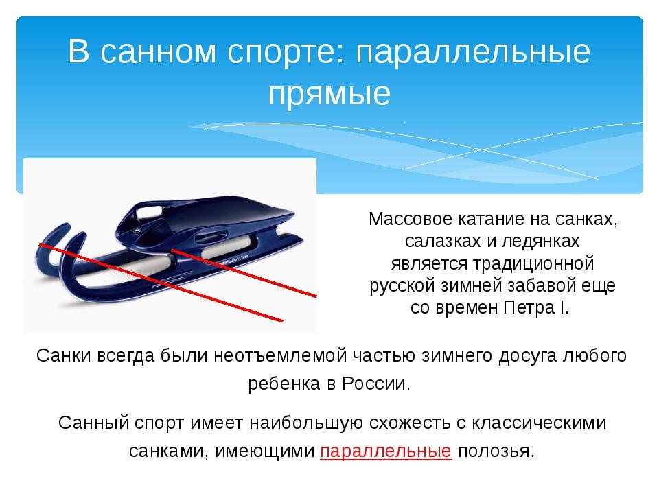 Санки всегда были неотъемлемой частью зимнего досуга любого ребенка в России....