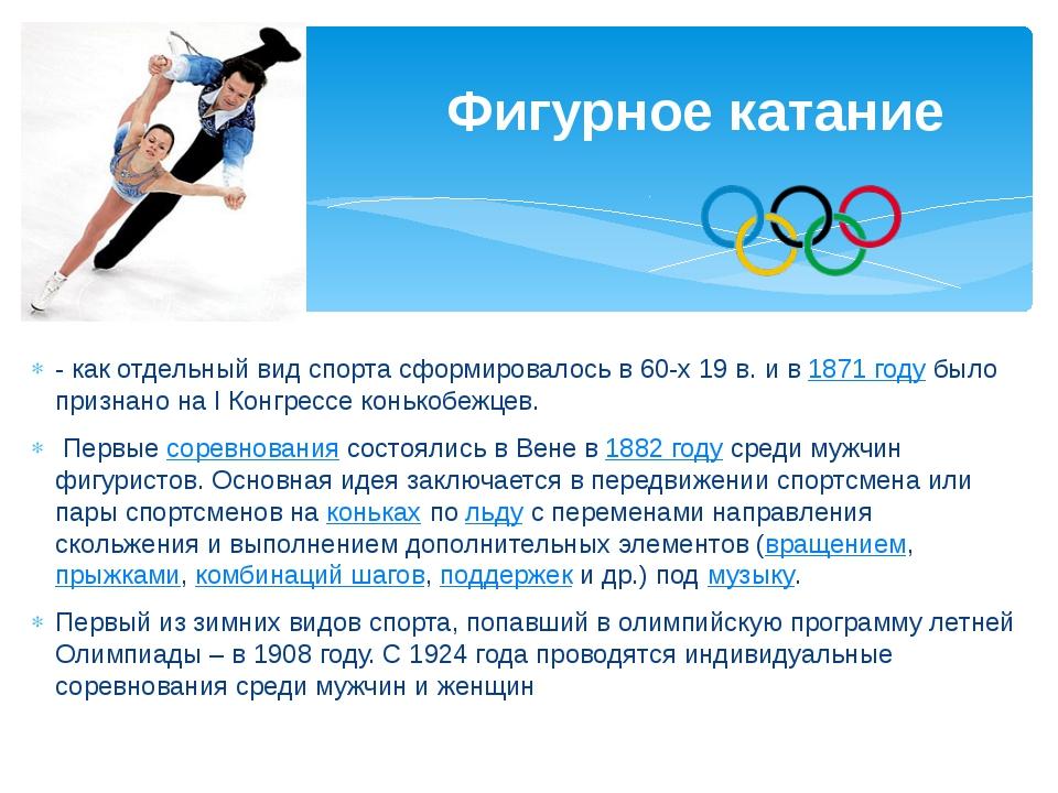 - как отдельный вид спорта сформировалось в 60-х 19 в. и в 1871 году было при...