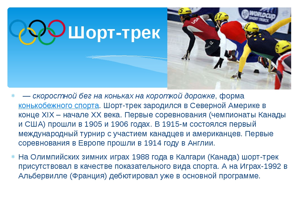 — скоростной бег на коньках на короткой дорожке, форма конькобежного спорта...