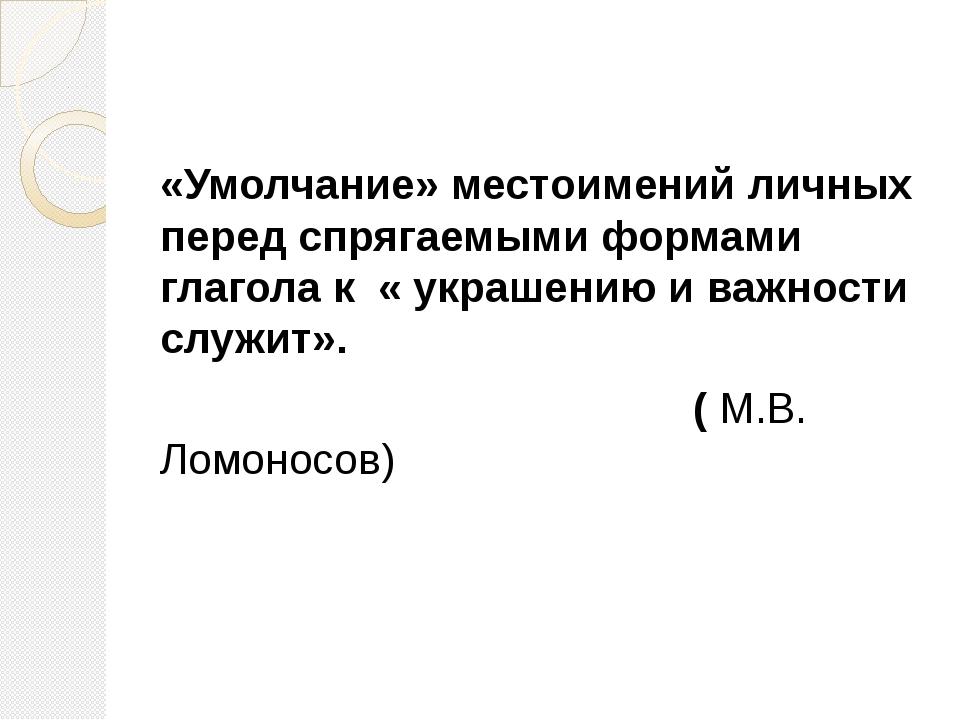 «Умолчание» местоимений личных перед спрягаемыми формами глагола к « украшен...
