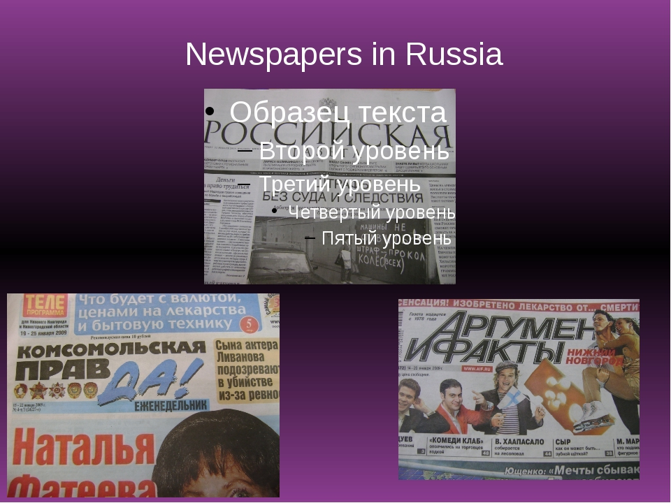 Newspapers in Russia