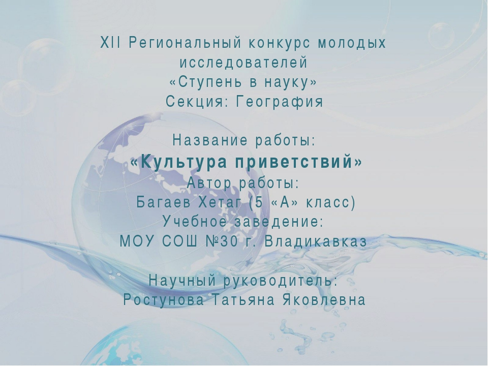 XII Региональный конкурс молодых исследователей «Ступень в науку» Секция: Гео...
