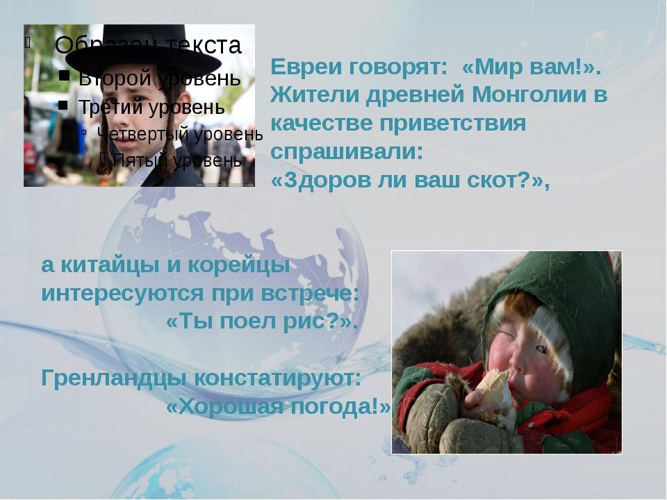 Евреи говорят: «Мир вам!». Жители древней Монголии в качестве приветствия сп...
