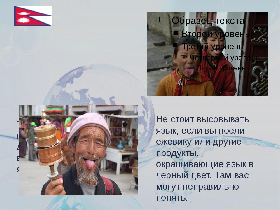 Тибетцы приветствуют друг друга высовыванием языка. Не стоит высовывать язык,...