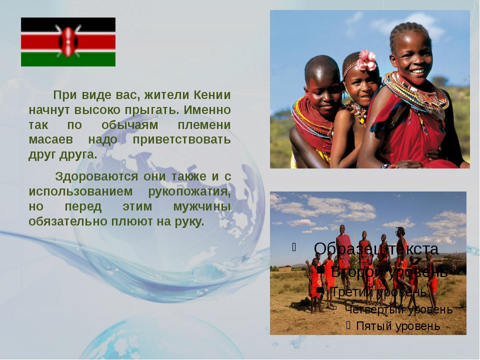 При виде вас, жители Кении начнут высоко прыгать. Именно так по обычаям плем...