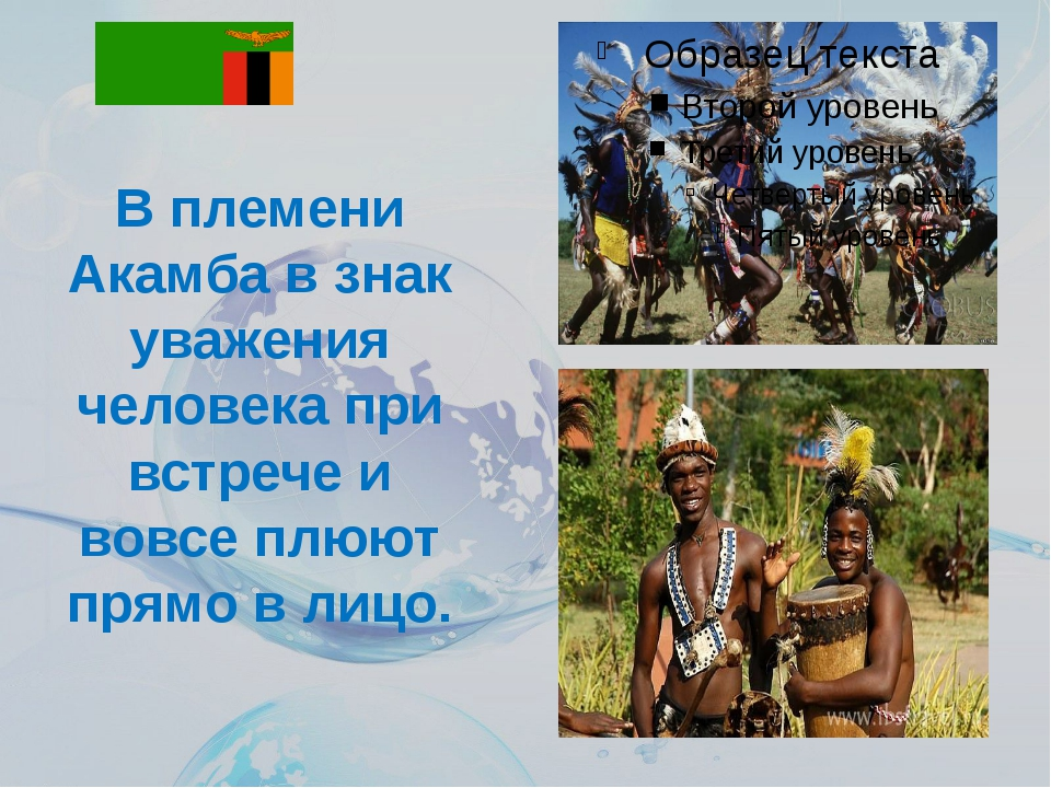 В племени Акамба в знак уважения человека при встрече и вовсе плюют прямо в...